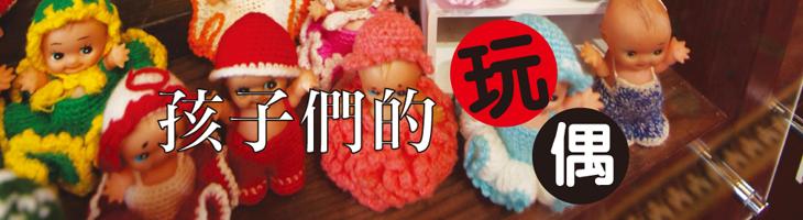 原來台灣曾經是玩具王國呢!台灣的玩具產業從日治時期開始萌芽,光復後逐漸茁壯。1960~1990 年間台灣玩具產業更到達顛峰期,全台有近 3,000 家玩具工廠,日夜不休的加班生產,堆滿玩具的貨櫃船一艘艘運往國外,為台灣賺進了大量的財富。  當時許多國際知名的玩具廠牌都委託台灣生產製造,在 1966~1987 年間,台灣成為全球最大的代工廠,外銷金額竟達到 10 億 7 千 3 百萬美元,實在是很驚人的金額,你說對吧?正因為如此,台灣成為了世界第二大的出口國,僅次於香港,共同享有「玩具王國」的美譽。